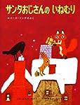 サンタおじさんの いねむり (日本の絵本)