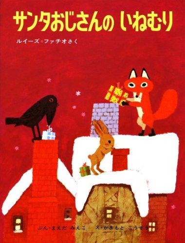 サンタおじさんの いねむり (日本の絵本)の詳細を見る