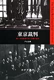東京裁判―第二次大戦後の法と正義の追求