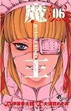魔王 JUVENILE REMIX(6) (少年サンデーコミックス)