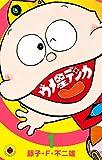 ウメ星デンカ(1) (てんとう虫コミックス)