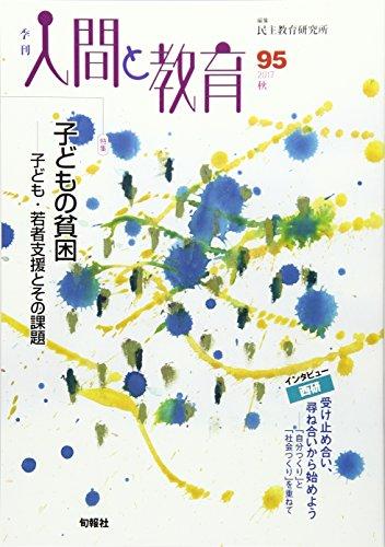 季刊 人間と教育 95号
