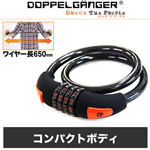 DOPPELGANGER(ドッペルギャンガー) ダイヤルコンボワイヤーロック [パスワード自由設定型] コンパクト自転車錠 全長650mm 断面径12mm DKL101-BK
