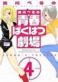 美川べるのの青春ばくはつ劇場(4) (KCデラックス)