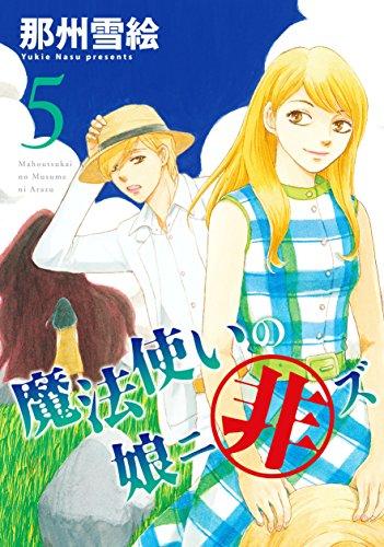 魔法使いの娘ニ非ズ (5) (ウィングス・コミックス)の詳細を見る