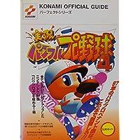 実況パワフルプロ野球4 公式ガイド (KONAMI OFFICIAL GUIDEパーフェクトシリーズ)