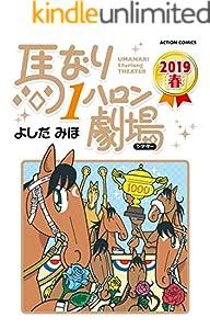 馬なり1ハロン劇場 : 2019春 (アクションコミックス)