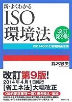 新・よくわかるISO環境法[改訂第9版]---ISO14001と環境関連法規