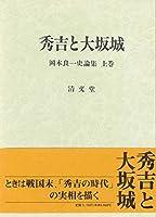 秀吉と大坂城 (岡本良一史論集上巻)