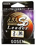 ゴーセン(GOSEN) えぎ人SP リーダー 30m 2.0号