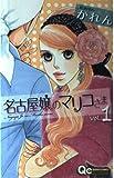 名古屋嬢のマリコさま / かれん のシリーズ情報を見る