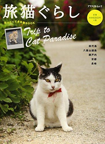 旅猫ぐらし (アスペクトムック)