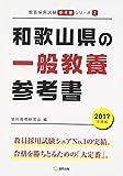 和歌山県の一般教養参考書 2017年度版 (教員採用試験「参考書」シリーズ)
