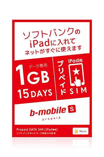b-mobile S プリペイド SIMパッケージ 1GB/15日(データ/マイクロ/for iPad) BS-IPAP-1G15DM