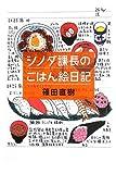 シノダ課長のごはん絵日記 (一般書)