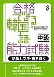 合格できる韓国語能力試験 中級:語彙と文法・書き取り