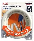 KVK シャワーホース 白 2m PZKF2SI-200