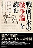 戦前日本の「戦争論」を読む—「来るべき戦争」はどう論じられていたか