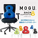パウダービーズ クッション MOGU(モグ) バックサポーターエイト/BACK SUPPORTER8 (BK(ブラック))