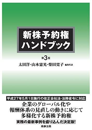 新株予約権ハンドブック〔第3版〕