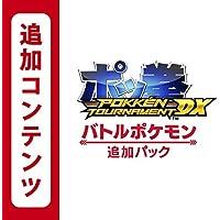 ポッ拳 POKKÉN TOURNAMENT DX バトルポケモン追加パック オンラインコード版