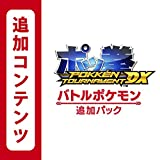ポッ拳 POKKÉN TOURNAMENT DX バトルポケモン追加パック|オンラインコード版