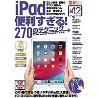 iPad便利すぎる! 270のテクニック (iOS 12対応・最新版)