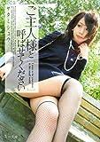 ご主人様と呼ばせてください 「SM青春小説」シリーズ (角川文庫)