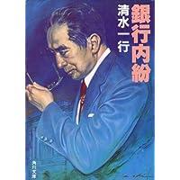 Amazon.co.jp: 清水 一行:作品一覧、著者略歴