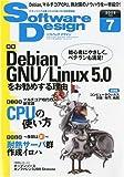 Software Design (ソフトウェア デザイン) 2009年 07月号 [雑誌]