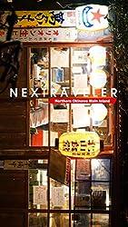NEXTRAVELER 沖縄本島北部: 素敵な星の旅行ガイド