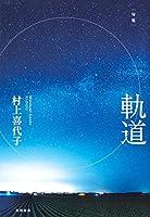 句集 軌道 角川俳句叢書 日本の俳人100