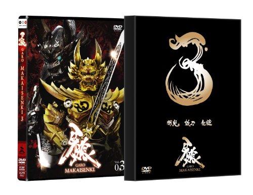 『牙狼(GARO)~MAKAISENKI~ vol.3 (初回限定仕様) [DVD]』の1枚目の画像