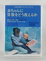 DVD>赤ちゃんに算数をどう教えるか (〈穏やかな革命〉ベターベビー・シリーズ)