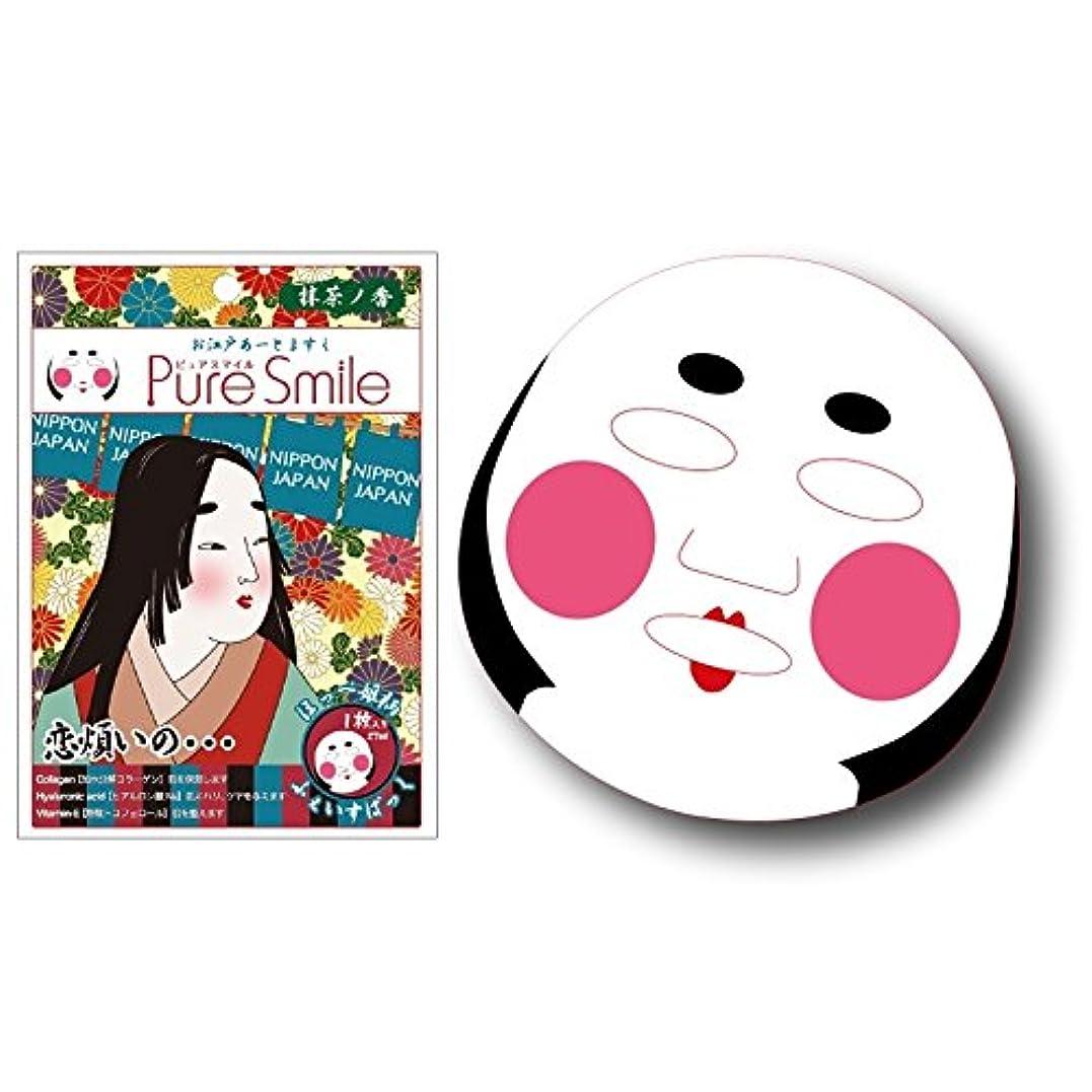 粘着性二度マッサージPure Smile お江戸アートマスク (ほっぺ姫)