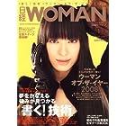 日経 WOMAN (ウーマン) 2008年 01月号 [雑誌]