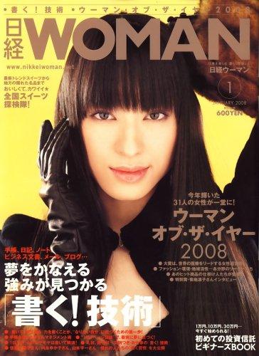 日経 WOMAN (ウーマン) 2008年 01月号 [雑誌]の詳細を見る