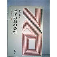 天才の精神分析―パトグラフィの冒険 (1978年)
