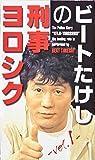 ビートたけしの「刑事ヨロシク」Vol.1 [VHS]