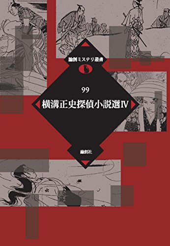 横溝正史探偵小説選〈4〉 (論創ミステリ叢書)