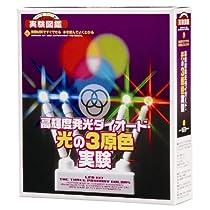 新学研キットボックス 光の三原色実験