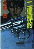 二重標的(ダブルターゲット)―東京ベイエリア分署 (ケイブンシャ文庫)