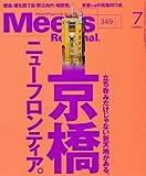 Meets Regional 2017年 07 月号 [雑誌]