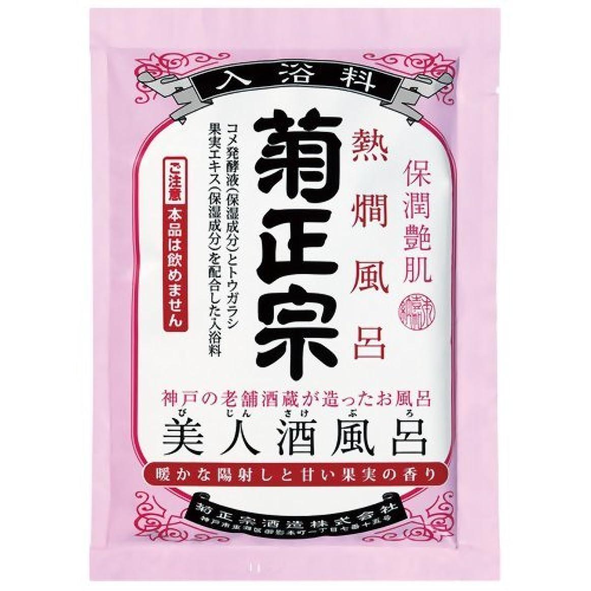 月曜業界法令菊正宗 美人酒風呂 熱燗風呂