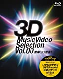 音楽3D宣言!~3D Music Video Selection Vol.00~ [Blu-ray]