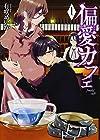 偏愛カフェ ~3巻 (有咲めいか)