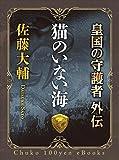 猫のいない海 皇国の守護者外伝 (中公文庫)
