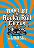 HOTEI Paradox Tour 2017 The FINAL 〜Rock'n Roll Circus〜[TYBT-10050/1][DVD]