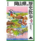 岡山県の歴史散歩