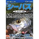 シーバス (人気つり魚シリーズ)